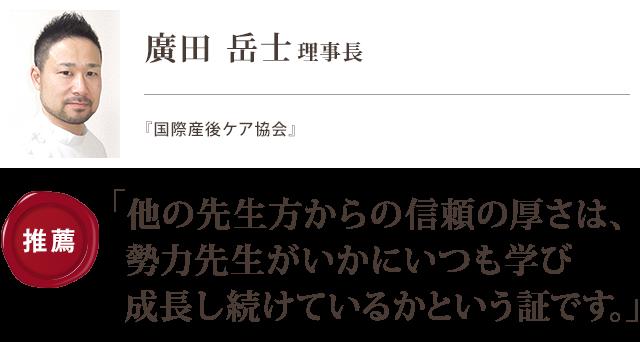 理事長 廣田 岳士氏